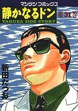 表紙: 静かなるドン31 | 新田 たつお