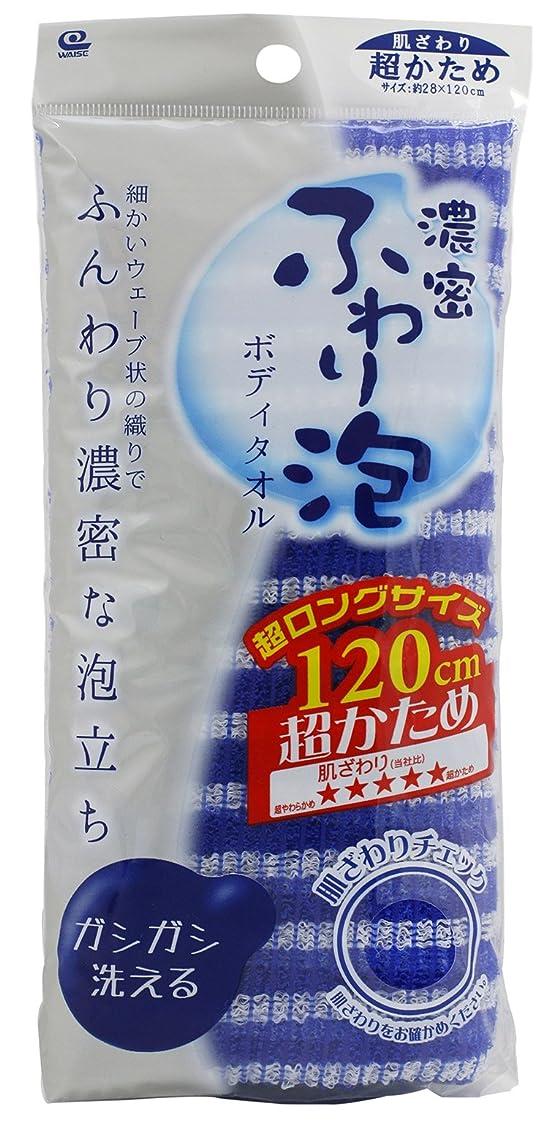 操作可能かび臭い増強するワイズ 濃密ふわり泡 ボディタオル 超かため BZ-039