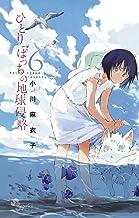 表紙: ひとりぼっちの地球侵略(6) (ゲッサン少年サンデーコミックス) | 小川麻衣子