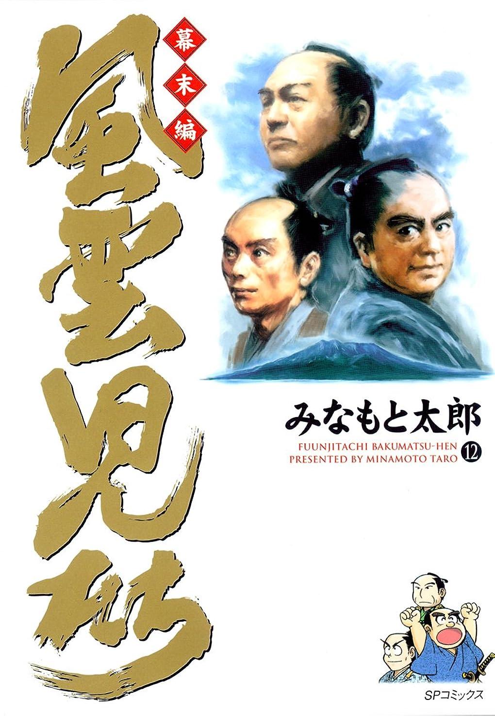シャツ牛収まる風雲児たち 幕末編 12巻