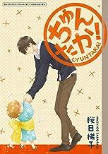 表紙: ちゅんたか! ~抱かれたい男1位に脅されています。 2 初回限定版小冊子~ (ビーボーイデジタルコミックス) | 桜日梯子