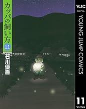 表紙: カッパの飼い方 11 (ヤングジャンプコミックスDIGITAL)   石川優吾