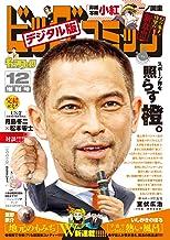 ビッグコミック増刊 2020年12月増刊号(2020年11月17日発売) [雑誌]