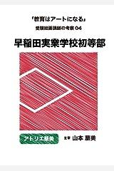 教育はアートになる: 受験絵画講師の考察 04 (早稲田実業学校初等部) Kindle版