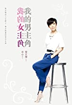 我的男主角。我的女主角 (Traditional Chinese Edition)