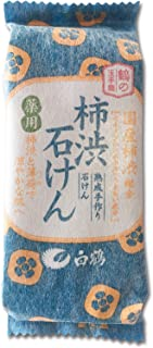 白鶴 鶴の玉手箱 薬用 柿渋石けん 110g (全身用石鹸)