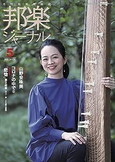 雑誌 邦楽ジャーナル 2021年 5月号 ベートーベン ピアノ・ソナタ「悲愴」(尺八・箏・十七絃三重奏) (送料など込)