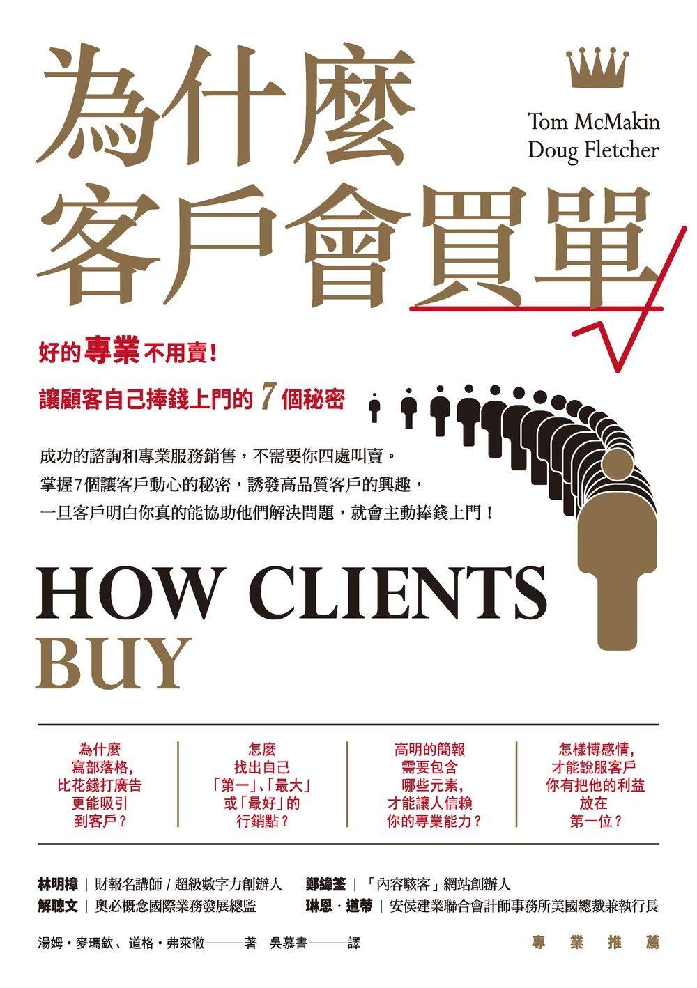 為什麼客戶會買單:好的專業不用賣!讓顧客自己捧錢上門的7個秘密 (Traditional Chinese Edition)