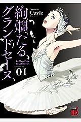 絢爛たるグランドセーヌ 1 (チャンピオンREDコミックス) Kindle版