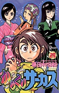 からくりサーカス(29) (少年サンデーコミックス)