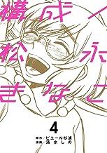 構成/松永きなこ(4)(完) (ガンガンコミックスONLINE)