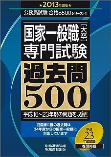 国家一般職[大卒]専門試験 過去問500[2013年度版] (公務員試験 合格の500シリーズ 4)