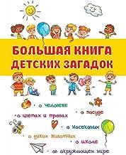 Большая книга детских загадок: с рисунками (развивающие книги для детей) (Russian Edition)