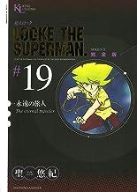 表紙: 超人ロック 完全版 (19)永遠の旅人 | 聖悠紀