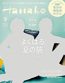Hanako(ハナコ) 2019年 9月号 [よくばる夏の旅 2019/田中圭&林遣都] [雑誌]