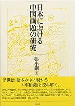 日本における中国画題の研究