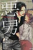 悪男 WARU-MEN (ぶんか社コミックス S*girl Selection)