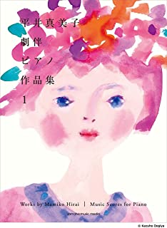 ピアノソロ 平井真美子 劇伴ピアノ作品集1