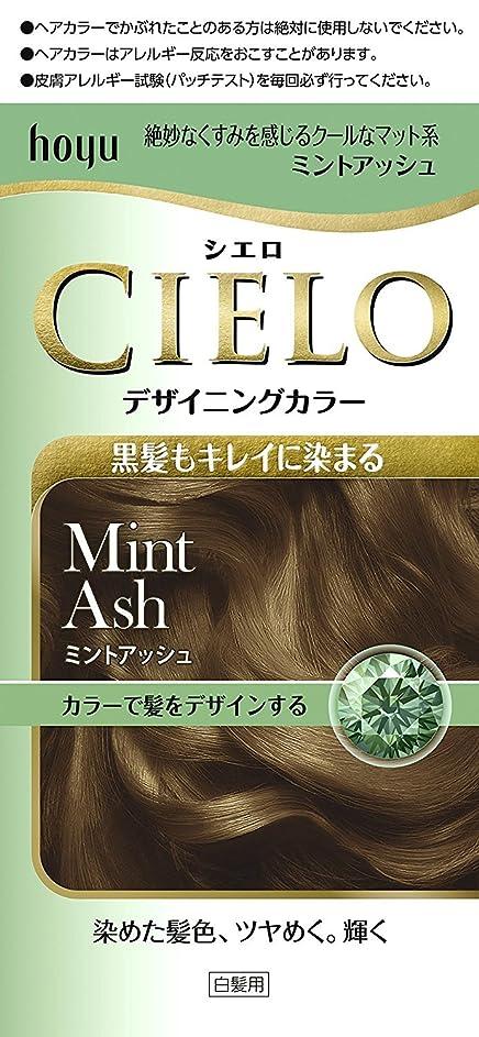 冷ややかな漏斗美人ホーユー シエロ デザイニングカラー (ミントアッシュ) ×3個