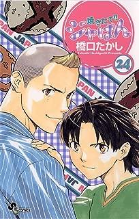 焼きたて!!ジャぱん(24) (少年サンデーコミックス)