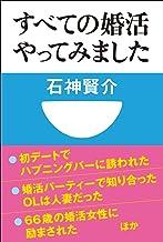 表紙: すべての婚活やってみました(小学館101新書) | 石神賢介