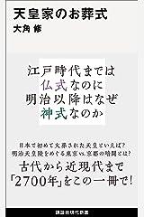 天皇家のお葬式 (講談社現代新書) Kindle版