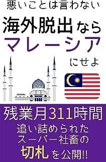 海外脱出ならマレーシアにせよ