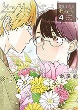 表紙: 先生は恋を教えられない(4) (ゲッサン少年サンデーコミックス) | 源素水