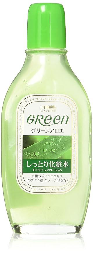 資産平和紳士明色グリーン モイスチュアローション 170mL