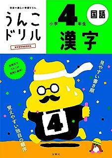 うんこドリル 漢字 小学4年生 (うんこドリルシリーズ)