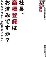 表紙: 社長、商標登録はお済みですか?――あなたの知らないRの凄いチカラ   平野 泰弘