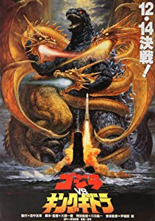 "PosterOffice Godzilla vs. King Ghidorah (Gojira vs. Kingu Gidorâ) Movie Poster 24"" x 36"" - Guaranteed A Certified Print with Holographic Numbering for Authenticity"
