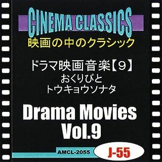シネマ・クラシックス ドラマ映画音楽-9- おくりびと/トウキョウソナタ