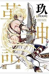 アラタカンガタリ~革神語~ リマスター版(9) (少年サンデーコミックススペシャル) Kindle版