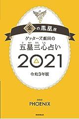 ゲッターズ飯田の五星三心占い2021金の鳳凰座 Kindle版