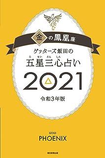 ゲッターズ飯田の五星三心占い2021金の鳳凰座