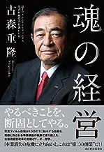 表紙: 魂の経営   古森 重隆
