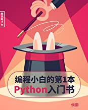 编程小白的第一本 Python 入门书