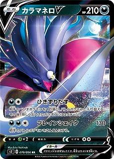 [4枚セット] ポケモンカードゲーム カラマネロV 日本語版 RR 070/096 反撃クラッシュ