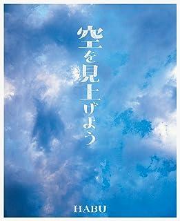 空を見上げよう~ 空を見上げようきっとありのままの自分に戻れるから