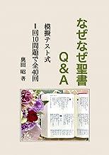 なぜなぜ聖書 Q&A: 〜模擬テスト式 1回10問題で全40回〜 (Piyo ePub Books)