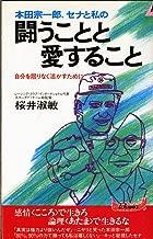 本田宗一郎、セナと私の闘うことと愛すること―自分を限りなく活かすために (プレイブックス)