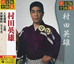 決定版 全曲集 村田英雄 GES-14816