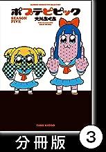 ポプテピピック SEASON FIVE【分冊版】(3) (バンブーコミックス WINセレクション)