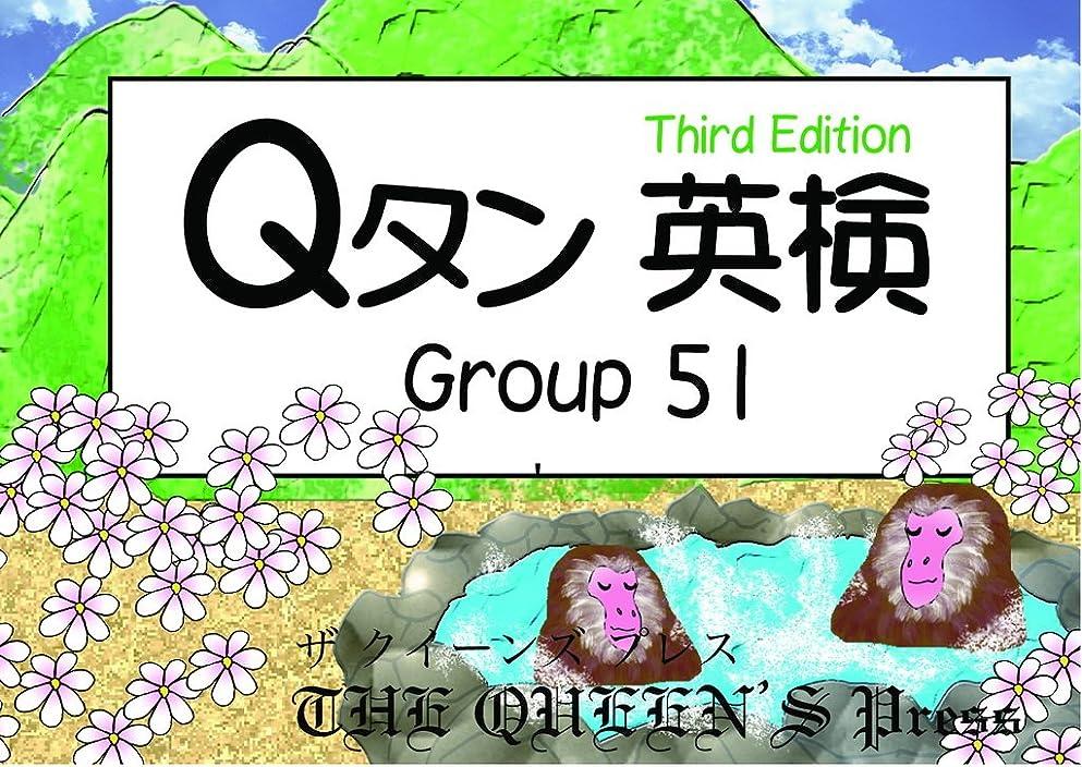 六月浸食空Qタン 英検準2級 Group51; 3rd edition