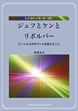 Jehuto Kento Riborubaa: Biitoruzuno Saundowo Kaeta Hutari Retorohakkazu (Japanese Edition)