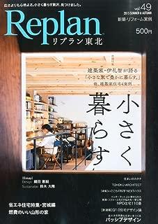 Replan(リプラン)東北 2015年 09 月号 [雑誌]