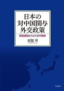 日本の対中国関与外交政策——開発援助からみた日中関係