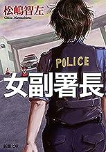 表紙: 女副署長(新潮文庫) | 松嶋智左