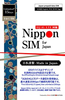 Nippon SIM for Japan 15days 3GB 4G-LTE Data (No Voice/SMS) 3-in-1 Docomo Full MVNO SIM Card (Docomo Network) Supports Teth...